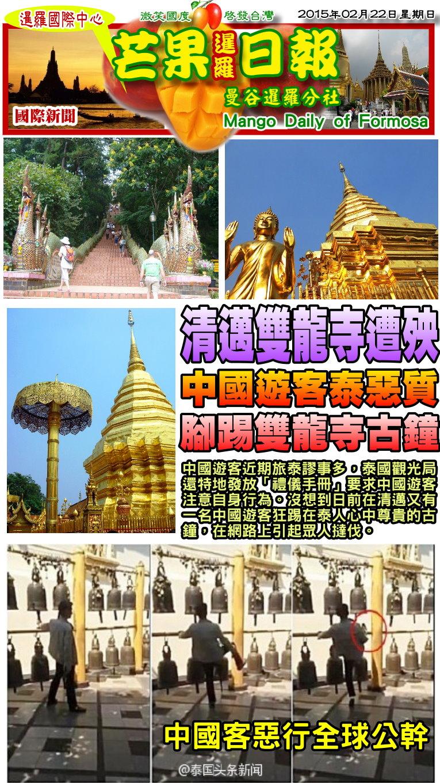 150223芒果日報--國際新聞--中國由客泰惡質,腳踢雙龍寺古鐘