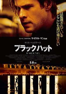 映画『ブラックハット』日本版ポスター