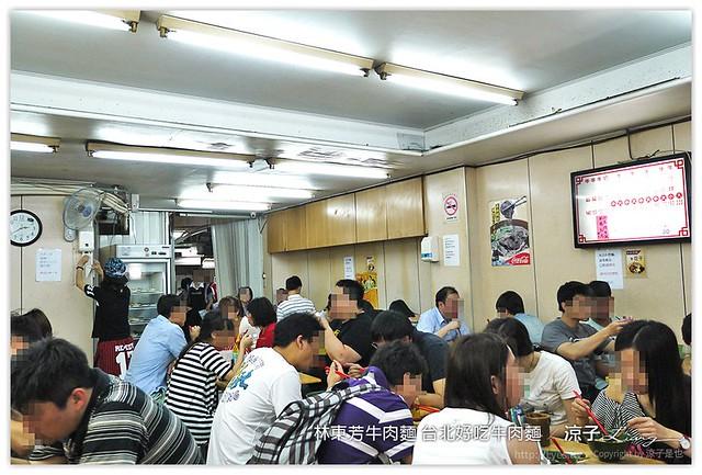 林東芳牛肉麵 台北好吃牛肉麵 4