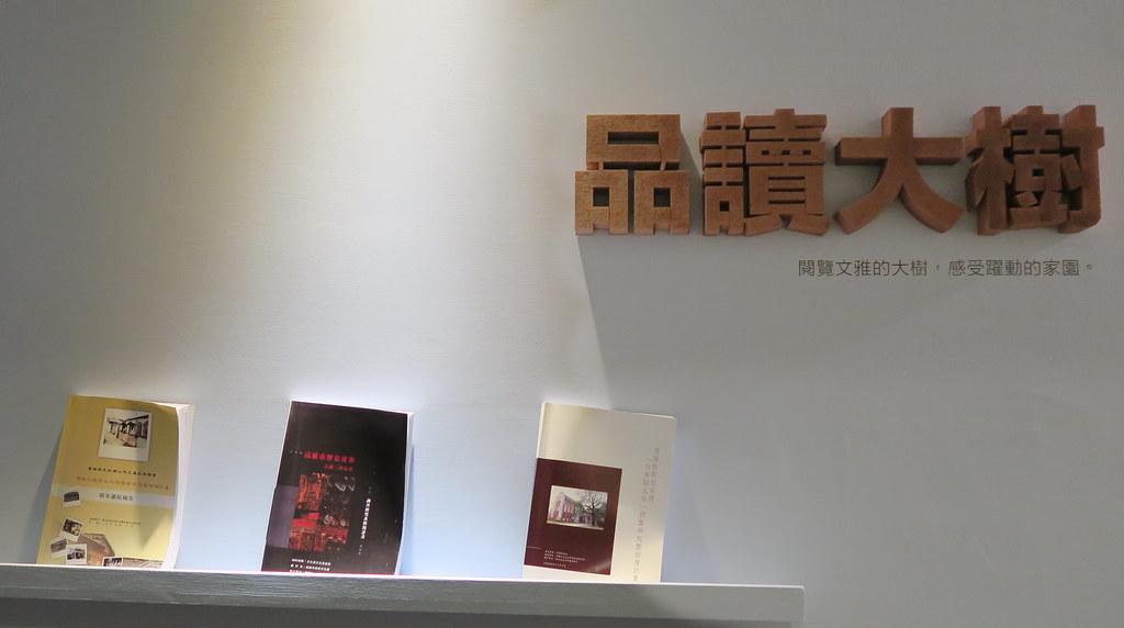 鹽埕高雄市立歷史博物館 (26)