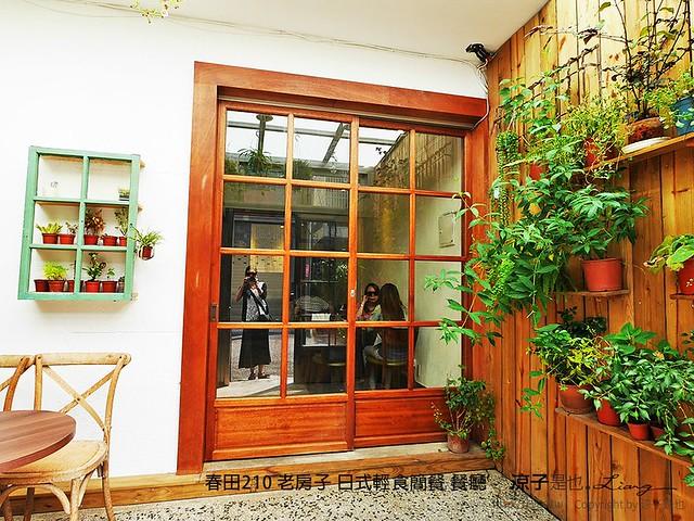 春田210 老房子 日式輕食簡餐 餐廳 10