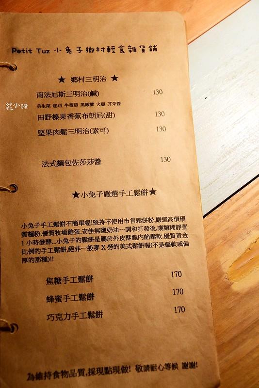 板橋早午餐Petit Tuz小兔子鄉村菜單電話 (25)