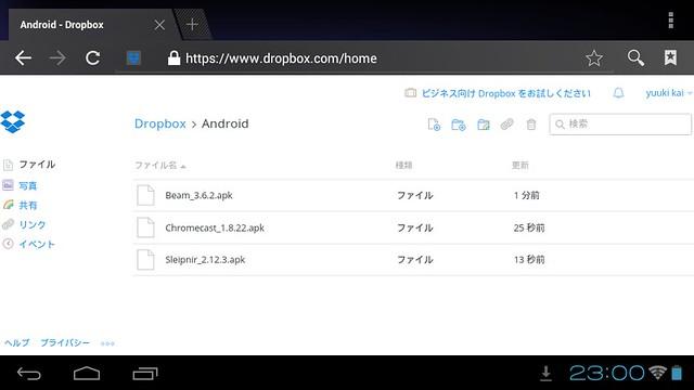バックアップしたアプリのapkファイルをDropbox経由でダウンロード