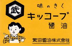 allumettes japon066
