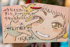 神田明神_絵馬_20150103-DSC_5837