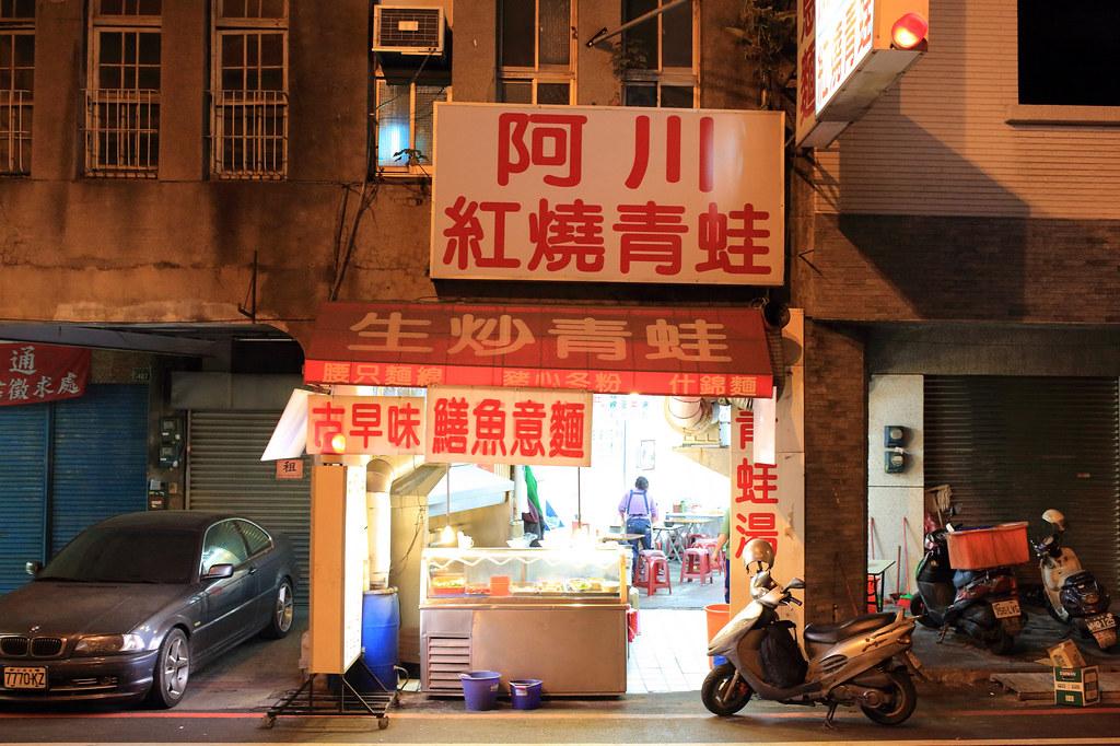 20150112-4台南-老牌方家炒鱔魚 (1)