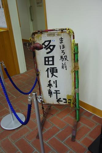まほろ駅前多田便利軒看板