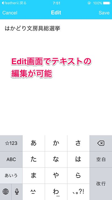 Clip&Paste テキスト編集
