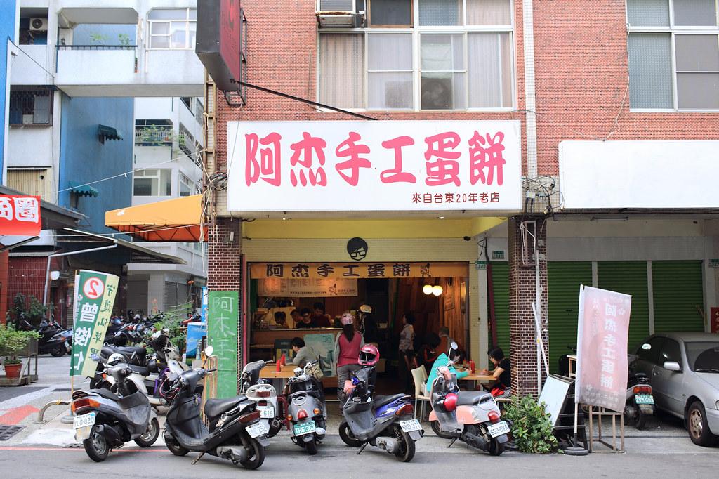 20141106-1台南-阿杰手工蛋餅 (1)