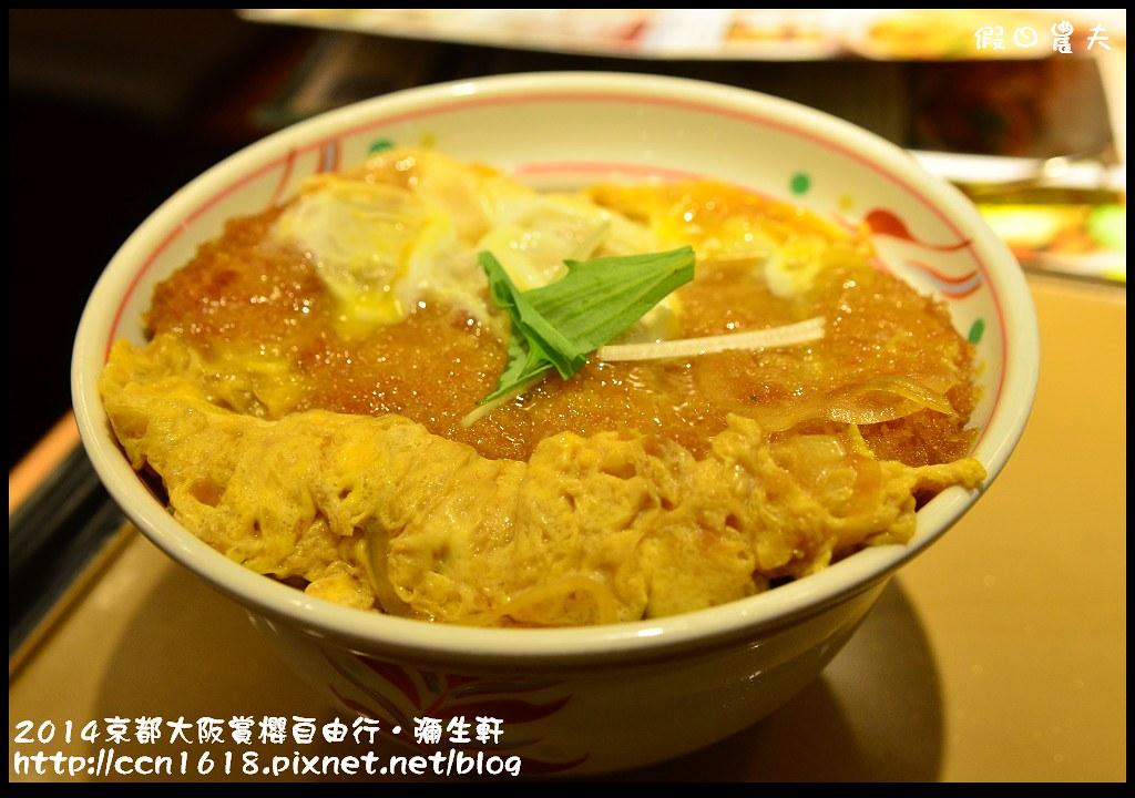 2014京都大阪賞櫻自由行.彌生軒DSC_0339
