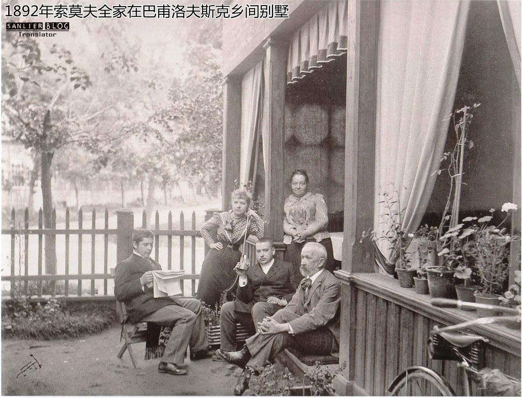 19世纪末-20世纪初俄罗斯人像摄影(22张)21