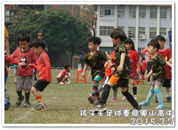 孩子王足球賽