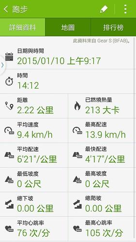 Screenshot_2015-01-11-22-38-32
