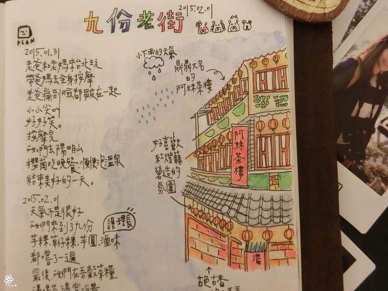2015.02手繪手帳 (10)