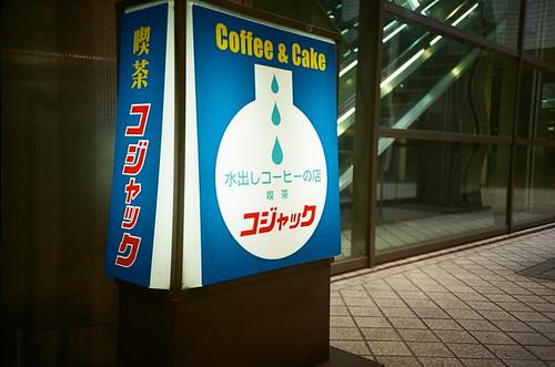 アジのある喫茶店