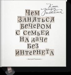 kniga_zagadok_i_golovolomok-big