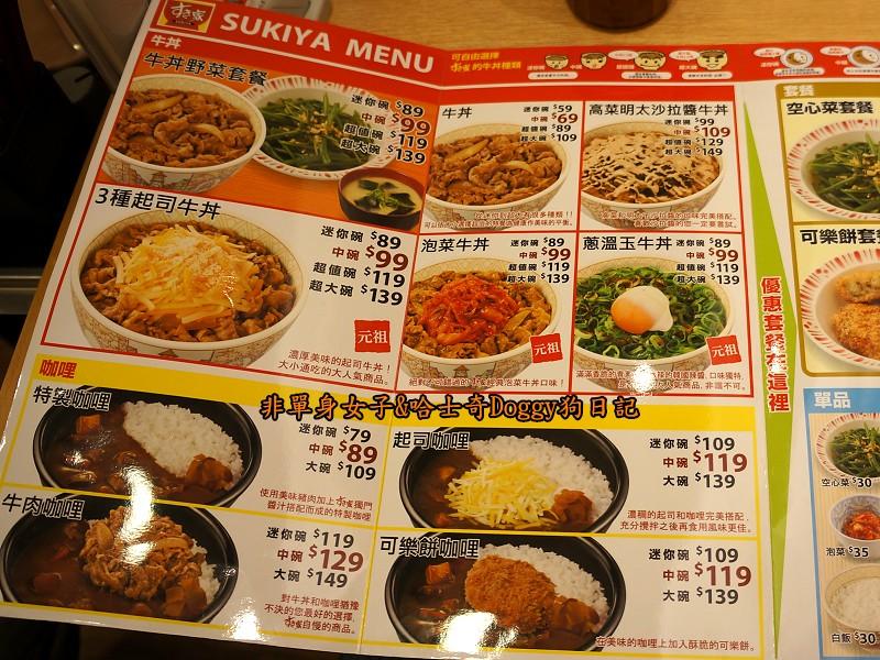 Sukiya日本牛丼咖哩飯07