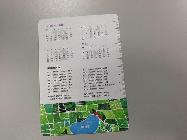 墊版暨年曆與紙張尺寸資訊卡片@[文具/開箱] 集日美工 2015 手帳