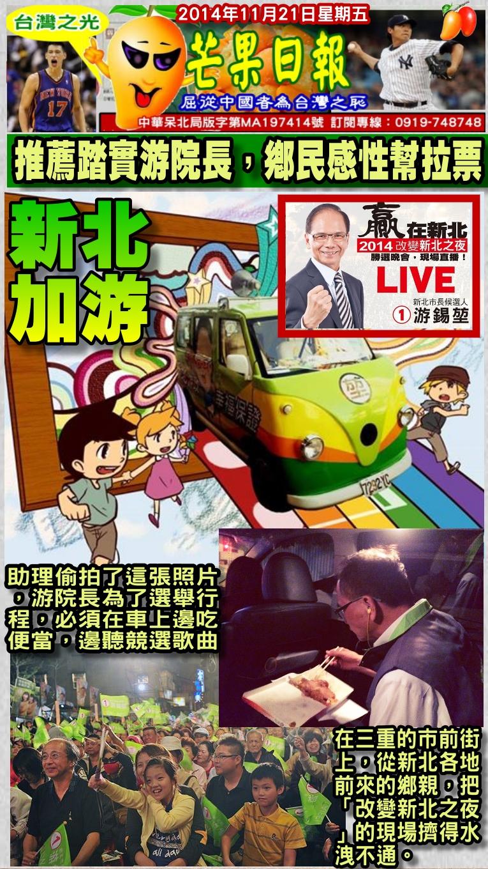 141121芒果日報--台灣之光--推薦踏實游院長,鄉民感性幫拉票