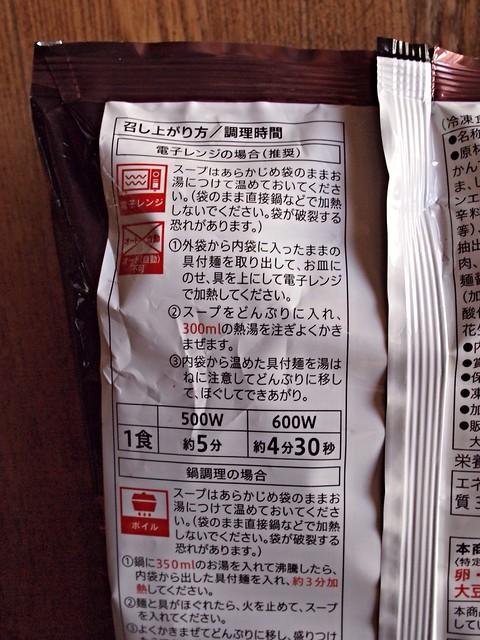 2014.12.15 担々麺