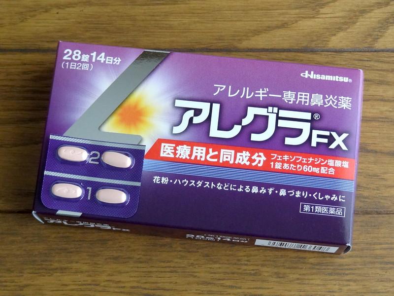 鼻炎薬 アレグラFX