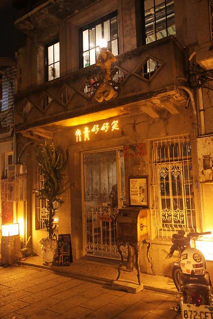 day 2神農街 (23)