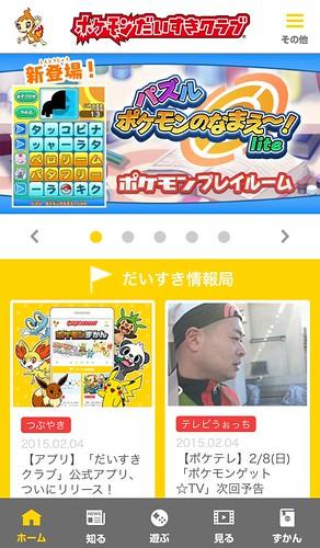 pokemonDaisukiClubApp_1_150205