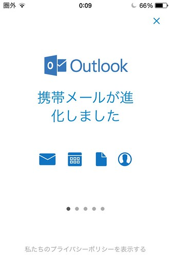 Outlook for iOSでOffice 365のメールを見る (図1)