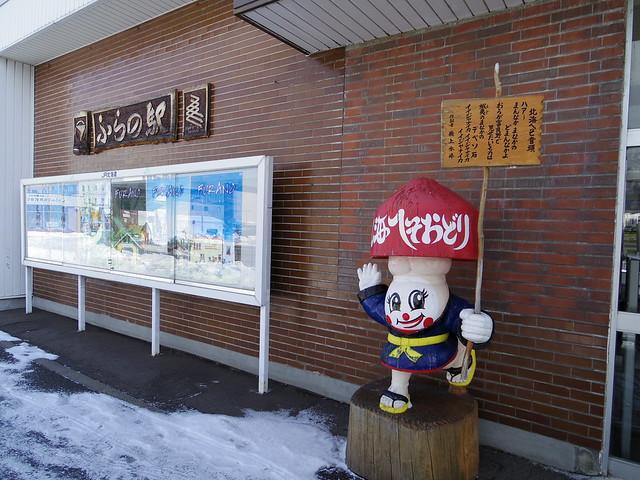 JR Furano station
