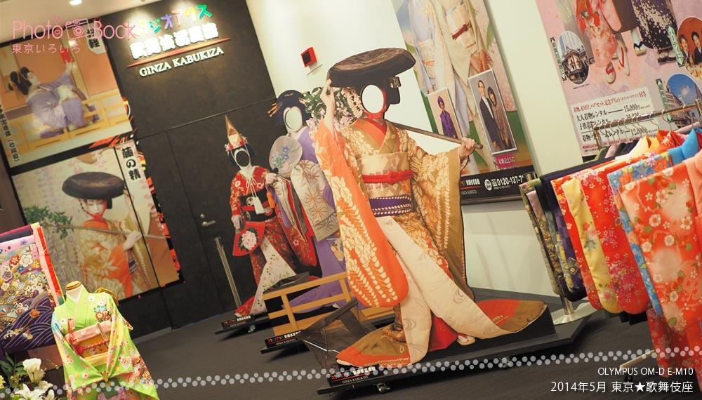Kabukiza_4
