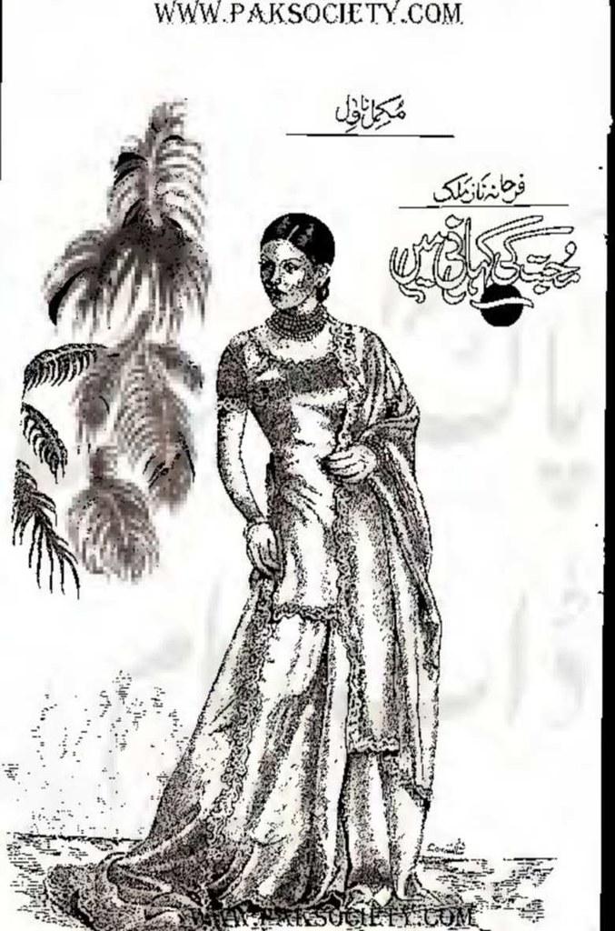 Mohabbat Ki Kahani Main Complete Novel By Farhana Naz Malik