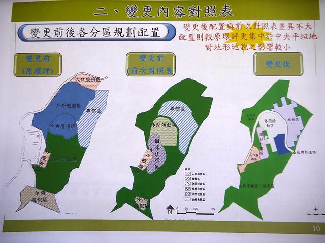 分區配置由左至右變更,卻沒料到去年底遭劃入地質敏感區;點圖可放大。