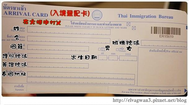 泰國-清邁-Maya百貨-Naraya-曼谷包-退稅單-退稅教學-退稅流程-機場退稅-Vat Refund-Tax Free-Tax Refund-出入境表填寫-落地簽-泰國落地簽-落地簽注意事項-泰國機場-17-1-483-1