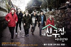 Where Is My Friends Home Ep.4
