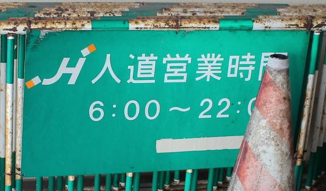 JH日本道路公団