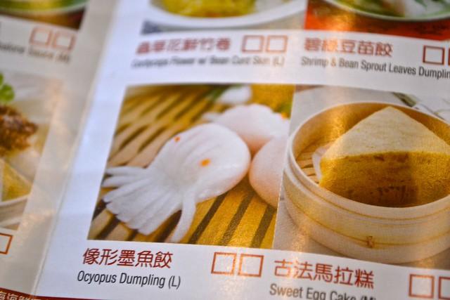 shi hai octo dumpling menu