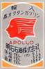 allumettes japon077