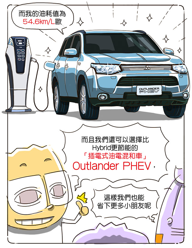 三菱 Mitsubishi Outlander 休旅車 省油 SUV Outlander 七人座 Outlander PHEV 人2 人2的插画星球 People2 instagram people2planet