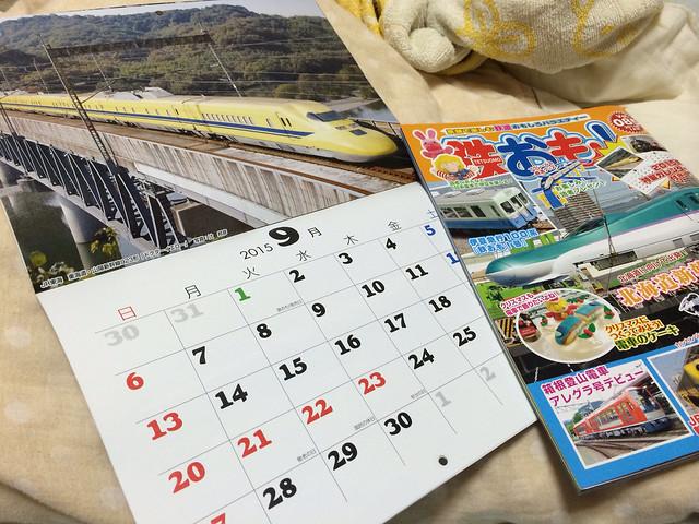 鉄おも カレンダー