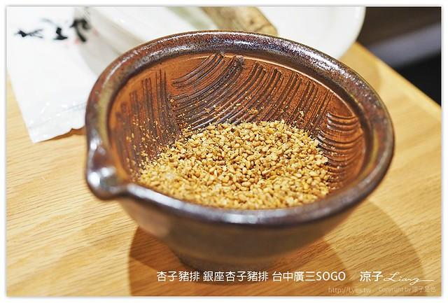 杏子豬排 銀座杏子豬排 台中廣三SOGO 27