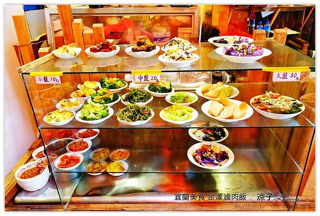 宜蘭美食 金澤滷肉飯 7