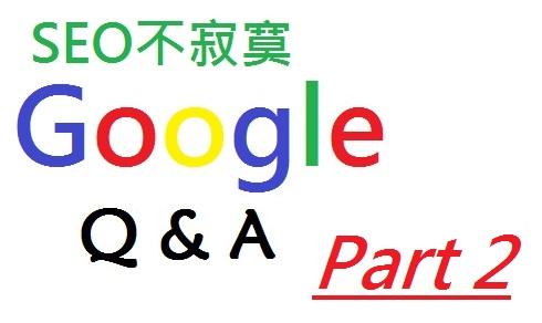 Google問答集彙整 – Part 2