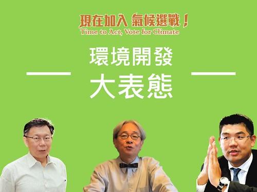 環境開發大表態,圖片來源:台灣青年氣候聯盟