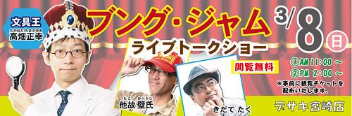 3月8日(日) デサキ宮崎店「第1回 文具カーニバル」でトークライブやります!