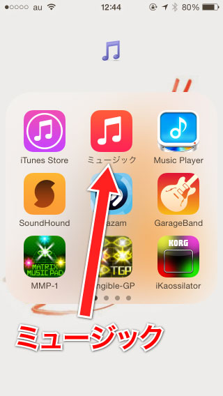 ミュージックアプリを起動
