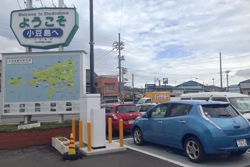 草壁港 電気自動車用急速充電器