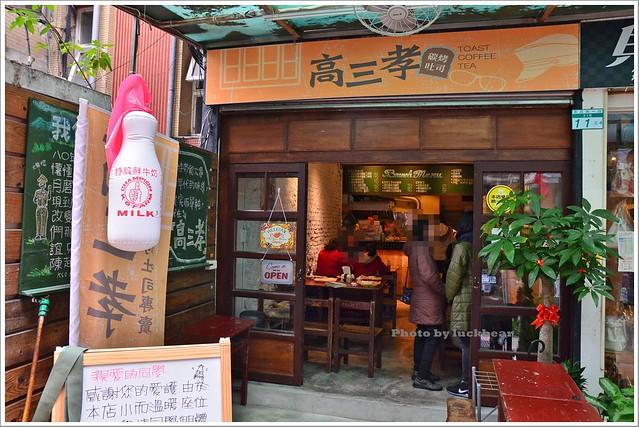 高三孝炭烤土司專賣店000-DSC_5699