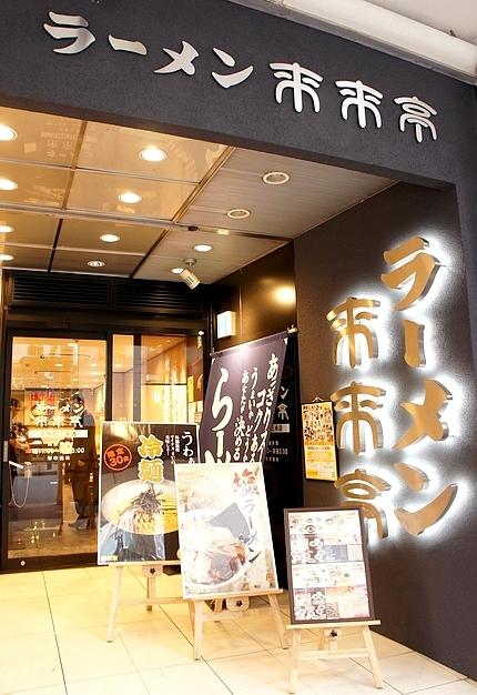 京都鴨川必吃下午茶拉麵01