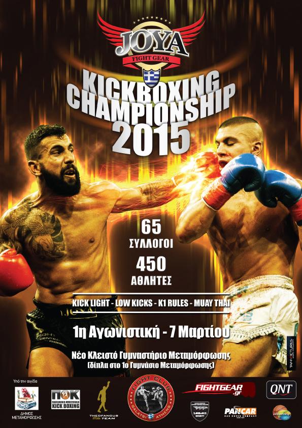 Joya Kickboxing Championship 2015 Part I
