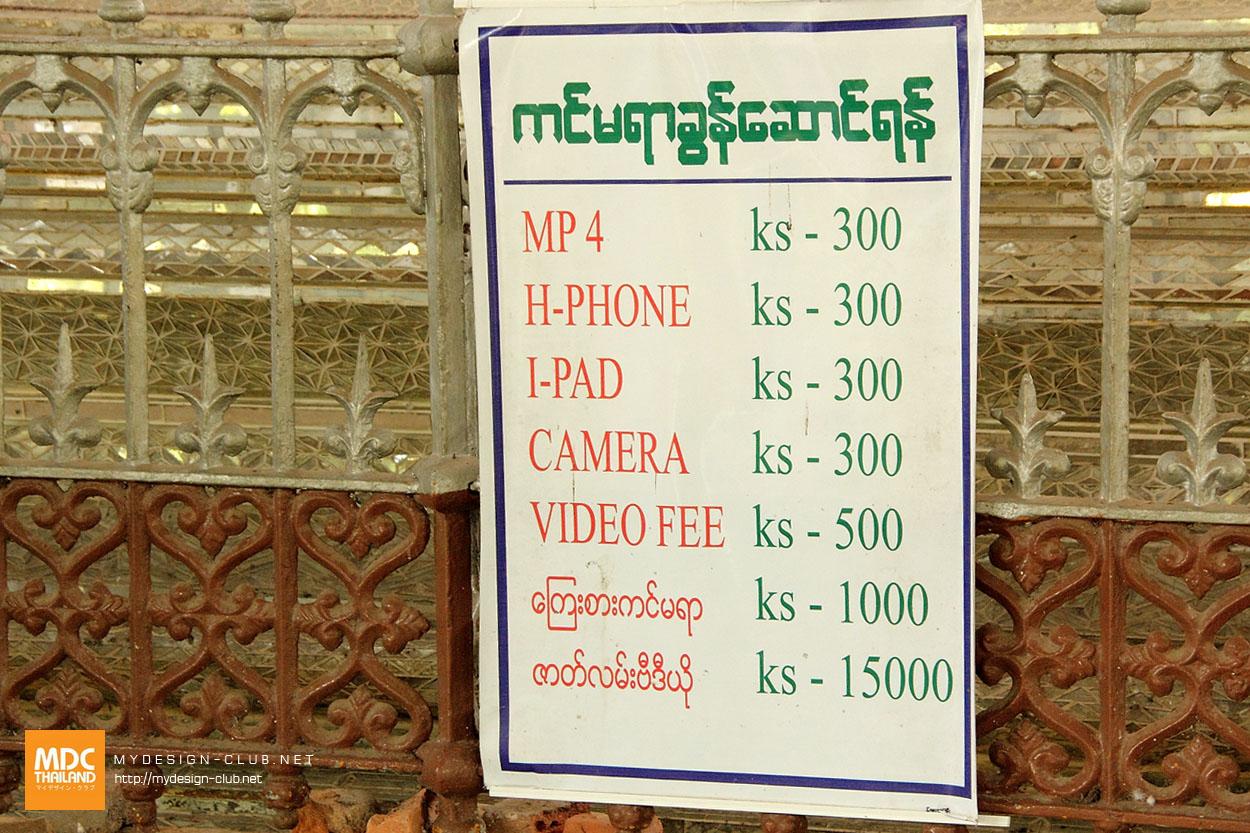 MDC-Myanmar-023